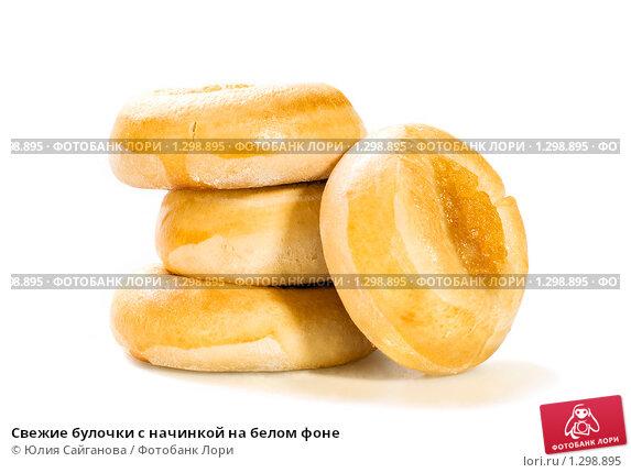 Купить «Свежие булочки с начинкой на белом фоне», фото № 1298895, снято 17 декабря 2009 г. (c) Юлия Сайганова / Фотобанк Лори