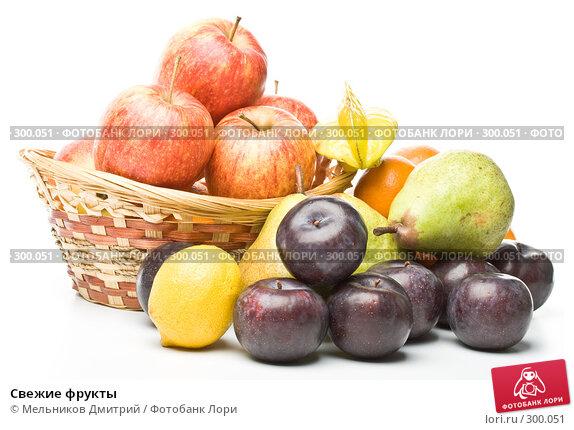Свежие фрукты, фото № 300051, снято 18 мая 2008 г. (c) Мельников Дмитрий / Фотобанк Лори