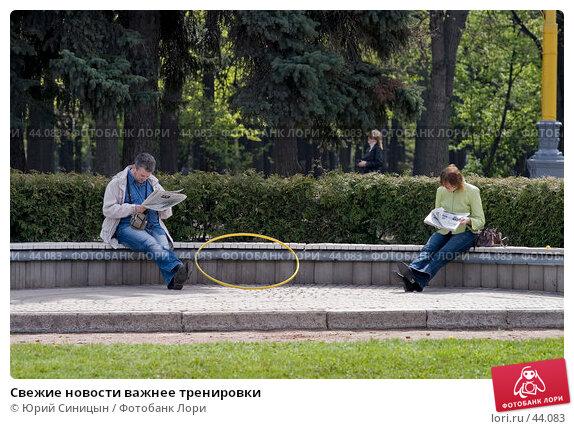 Свежие новости важнее тренировки, фото № 44083, снято 13 мая 2007 г. (c) Юрий Синицын / Фотобанк Лори