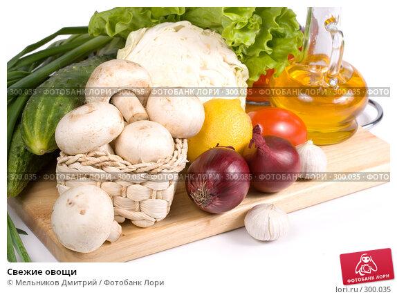 Свежие овощи, фото № 300035, снято 12 мая 2008 г. (c) Мельников Дмитрий / Фотобанк Лори