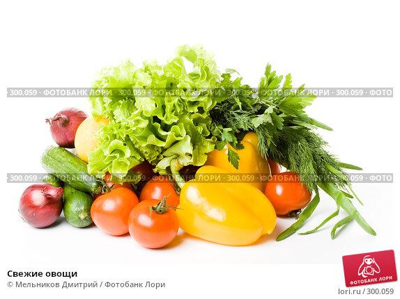 Свежие овощи, фото № 300059, снято 18 мая 2008 г. (c) Мельников Дмитрий / Фотобанк Лори