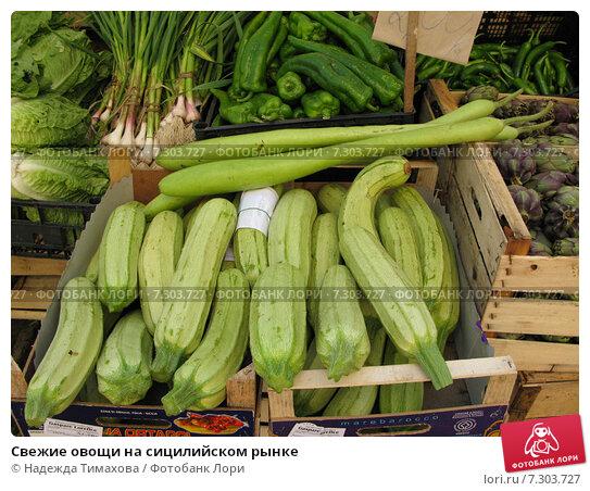 Свежие овощи на сицилийском рынке (2011 год). Редакционное фото, фотограф Надежда Тимахова / Фотобанк Лори