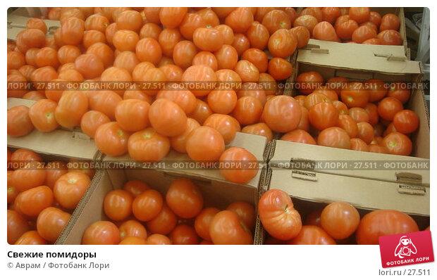 Купить «Свежие помидоры», фото № 27511, снято 25 марта 2007 г. (c) Аврам / Фотобанк Лори