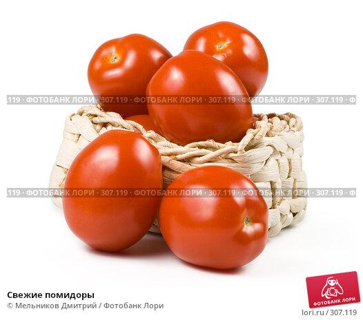 Свежие помидоры, фото № 307119, снято 7 мая 2008 г. (c) Мельников Дмитрий / Фотобанк Лори