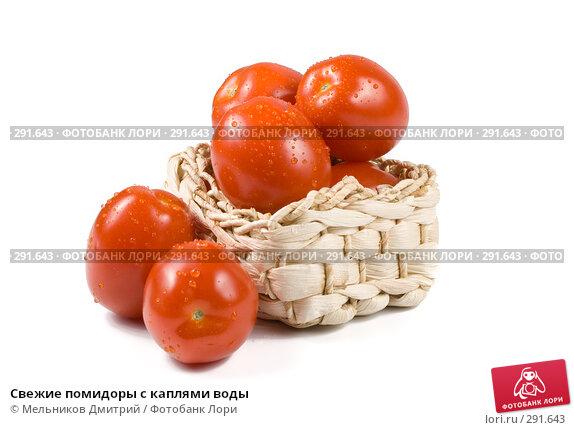 Свежие помидоры с каплями воды, фото № 291643, снято 7 мая 2008 г. (c) Мельников Дмитрий / Фотобанк Лори