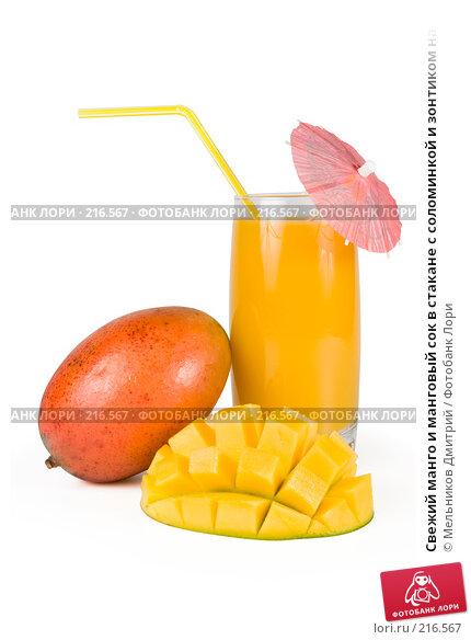 Свежий манго и манговый сок в стакане с соломинкой и зонтиком на белом фоне, фото № 216567, снято 24 февраля 2008 г. (c) Мельников Дмитрий / Фотобанк Лори