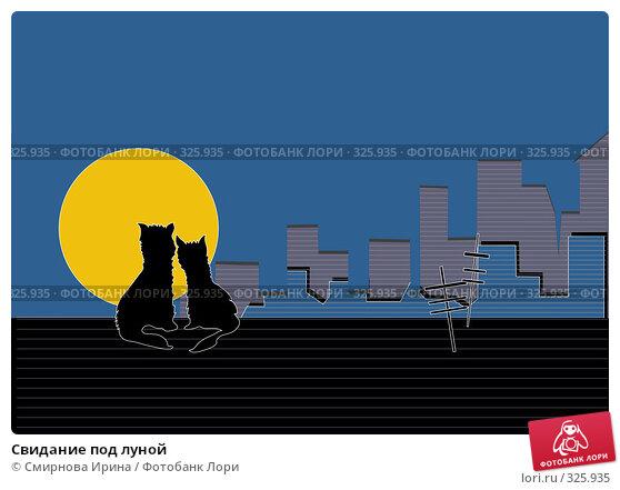 Свидание под луной, иллюстрация № 325935 (c) Смирнова Ирина / Фотобанк Лори