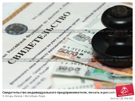 Купить «Свидетельство индивидуального предпринимателя, печать и российские купюры», эксклюзивное фото № 28154543, снято 5 марта 2018 г. (c) Игорь Низов / Фотобанк Лори