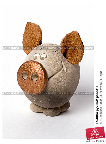 Свинка ручной работы, фото № 13843, снято 30 ноября 2006 г. (c) Лисовская Наталья / Фотобанк Лори