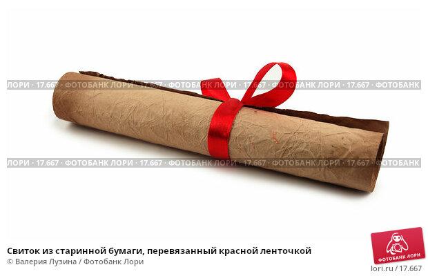 Свиток из старинной бумаги, перевязанный красной ленточкой, фото № 17667, снято 5 февраля 2007 г. (c) Валерия Потапова / Фотобанк Лори