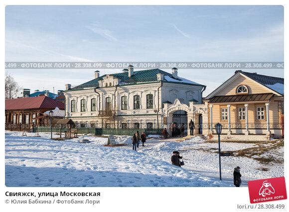 Купить «Свияжск, улица Московская», фото № 28308499, снято 5 января 2018 г. (c) Юлия Бабкина / Фотобанк Лори
