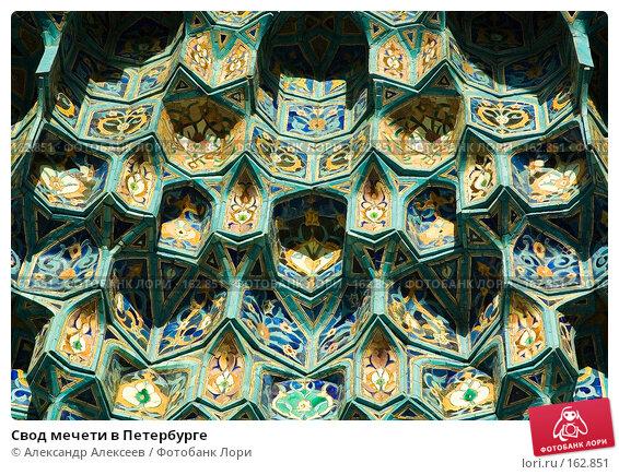 Купить «Свод мечети в Петербурге», эксклюзивное фото № 162851, снято 8 сентября 2006 г. (c) Александр Алексеев / Фотобанк Лори