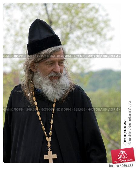 Священник, фото № 269635, снято 1 мая 2008 г. (c) urchin / Фотобанк Лори