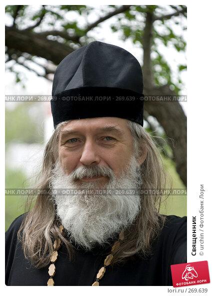 Купить «Священник», фото № 269639, снято 1 мая 2008 г. (c) urchin / Фотобанк Лори