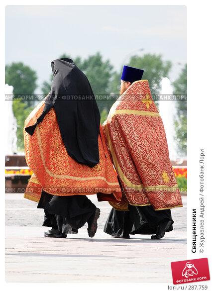 Священники, эксклюзивное фото № 287759, снято 5 мая 2008 г. (c) Журавлев Андрей / Фотобанк Лори