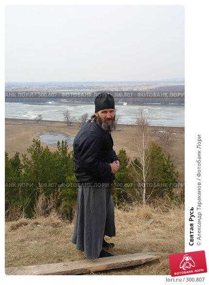Святая Русь, фото № 300807, снято 19 апреля 2008 г. (c) Александр Тараканов / Фотобанк Лори