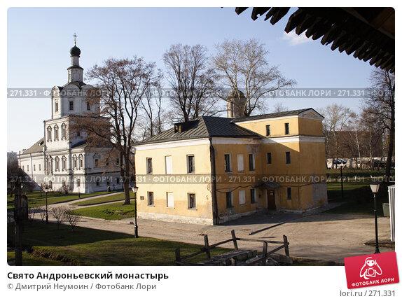 Свято Андроньевский монастырь, эксклюзивное фото № 271331, снято 15 апреля 2007 г. (c) Дмитрий Неумоин / Фотобанк Лори
