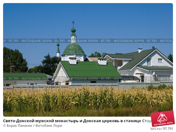 Свято-Донской мужской монастырь и Донская церковь в станице Старочеркасской, фото № 97791, снято 25 августа 2007 г. (c) Борис Панасюк / Фотобанк Лори