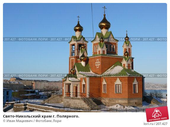 Свято-Никольский храм г. Полярного., эксклюзивное фото № 207427, снято 9 февраля 2008 г. (c) Иван Мацкевич / Фотобанк Лори