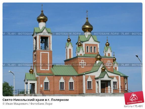 Купить «Свято-Никольский храм в г. Полярном», фото № 75491, снято 8 августа 2007 г. (c) Иван Мацкевич / Фотобанк Лори