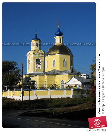Свято-Никольский храм в Таганроге, фото № 221763, снято 30 апреля 2017 г. (c) Игорь Струков / Фотобанк Лори