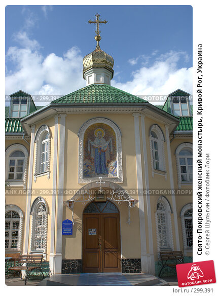 Свято-Покровский женский монастырь, Кривой Рог, Украина, фото № 299391, снято 27 мая 2017 г. (c) Сергей Шульгин / Фотобанк Лори