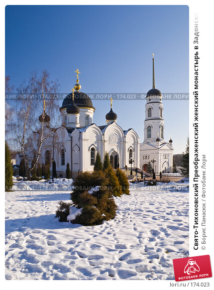 Свято-Тихоновский Преображенский женский монастырь в Задонске, фото № 174023, снято 1 января 2008 г. (c) Борис Панасюк / Фотобанк Лори