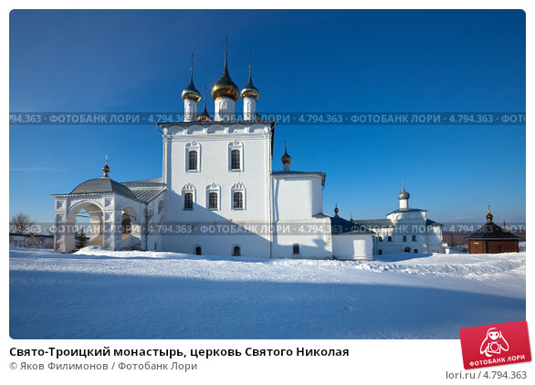 Купить «Свято-Троицкий монастырь, церковь Святого Николая», фото № 4794363, снято 25 марта 2012 г. (c) Яков Филимонов / Фотобанк Лори