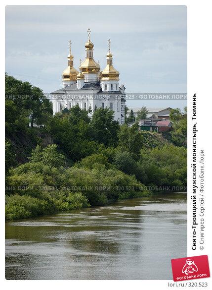 Свято-Троицкий мужской монастырь, Тюмень, фото № 320523, снято 12 июня 2008 г. (c) Снигирев Сергей / Фотобанк Лори