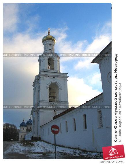 Свято-Юрьев мужской монастырь. Новгород, фото № 217295, снято 13 декабря 2004 г. (c) Юлия Селезнева / Фотобанк Лори