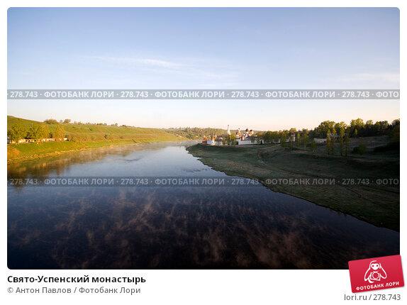 Свято-Успенский монастырь, фото № 278743, снято 8 мая 2008 г. (c) Антон Павлов / Фотобанк Лори