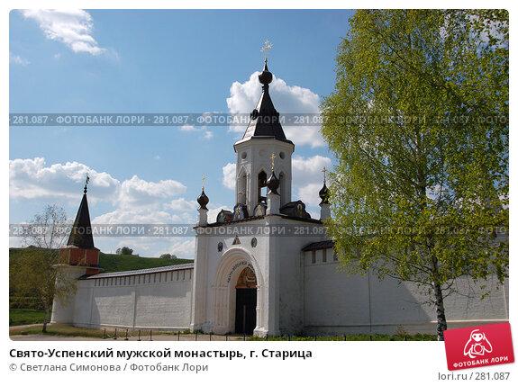 Купить «Свято-Успенский мужской монастырь, г. Старица», фото № 281087, снято 11 мая 2008 г. (c) Светлана Симонова / Фотобанк Лори