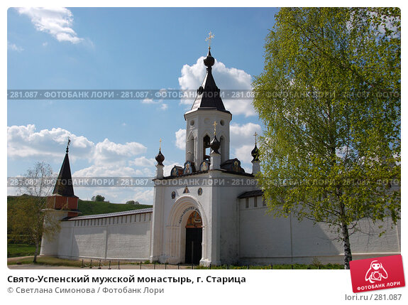 Свято-Успенский мужской монастырь, г. Старица, фото № 281087, снято 11 мая 2008 г. (c) Светлана Симонова / Фотобанк Лори