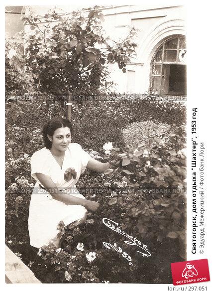 "Святогорск, дом отдыха ""Шахтер"", 1953 год, фото № 297051, снято 28 апреля 2017 г. (c) Эдуард Межерицкий / Фотобанк Лори"