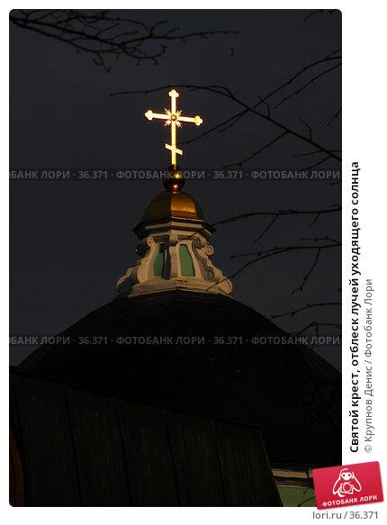 Святой крест, отблеск лучей уходящего солнца, фото № 36371, снято 27 марта 2007 г. (c) Крупнов Денис / Фотобанк Лори