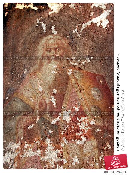 Святой на стене заброшенной церкви, роспись, фото № 39211, снято 9 августа 2006 г. (c) Vladimir Fedoroff / Фотобанк Лори