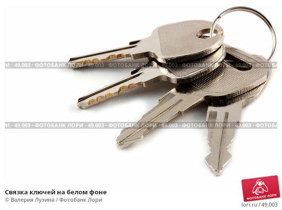 Связка ключей на белом фоне, фото № 49003, снято 30 мая 2007 г. (c) Валерия Потапова / Фотобанк Лори