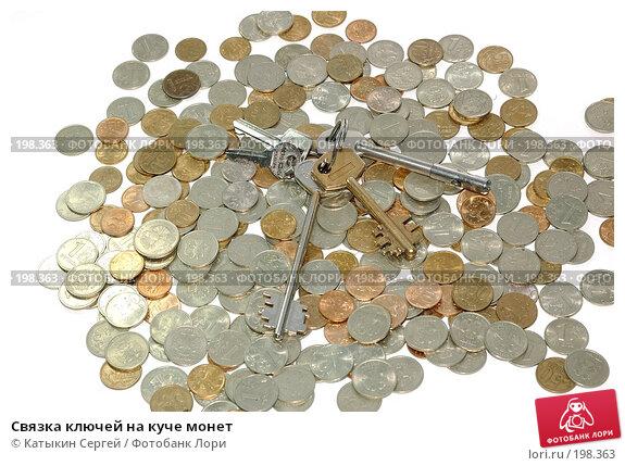 Связка ключей на куче монет, фото № 198363, снято 18 ноября 2007 г. (c) Катыкин Сергей / Фотобанк Лори