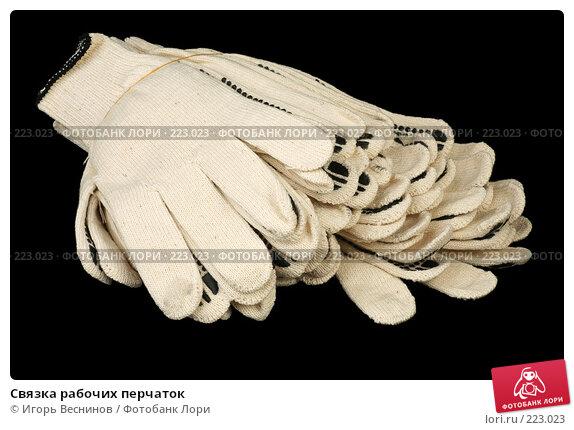 Связка рабочих перчаток, фото № 223023, снято 14 марта 2008 г. (c) Игорь Веснинов / Фотобанк Лори