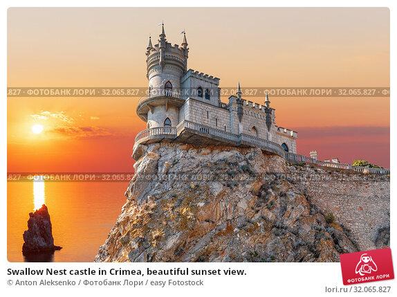 Swallow Nest castle in Crimea, beautiful sunset view. Стоковое фото, фотограф Anton Aleksenko / easy Fotostock / Фотобанк Лори
