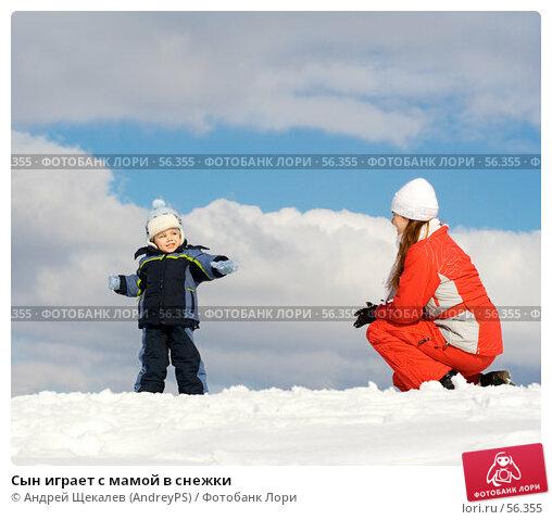Сын играет с мамой в снежки, фото № 56355, снято 18 марта 2007 г. (c) Андрей Щекалев (AndreyPS) / Фотобанк Лори