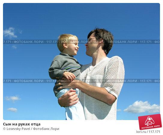 Сын на руках отца, фото № 117171, снято 18 августа 2005 г. (c) Losevsky Pavel / Фотобанк Лори