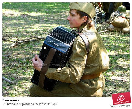 Сын полка, фото № 277987, снято 3 мая 2008 г. (c) Светлана Кириллова / Фотобанк Лори