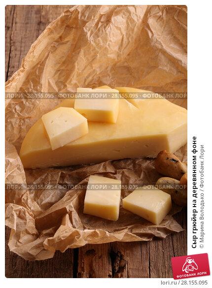 Купить «Сыр грюйер на деревянном фоне», фото № 28155095, снято 3 марта 2018 г. (c) Марина Володько / Фотобанк Лори