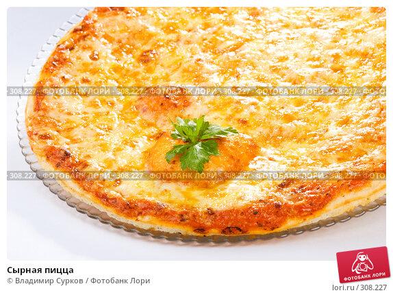 Сырная пицца, фото № 308227, снято 4 декабря 2007 г. (c) Владимир Сурков / Фотобанк Лори