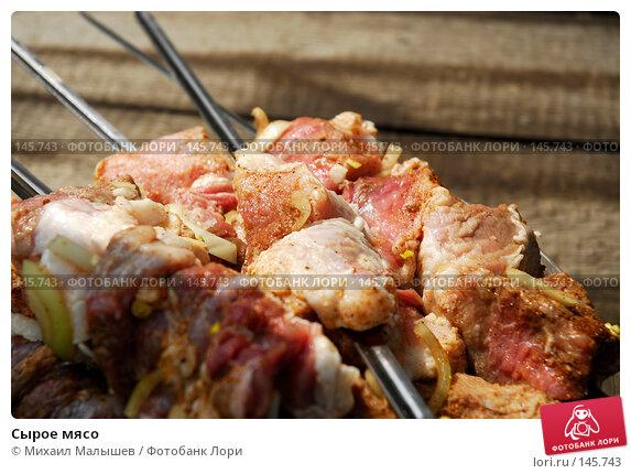 Сырое мясо, фото № 145743, снято 1 мая 2007 г. (c) Михаил Малышев / Фотобанк Лори