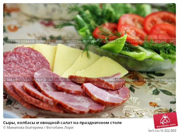Купить «Сыры, колбасы и овощной салат на праздничном столе», фото № 6322003, снято 13 июля 2014 г. (c) Manapova Ekaterina / Фотобанк Лори