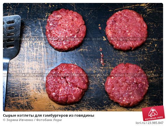 Измельченные сырые мясные котлеты. мясные котлеты готовы к ...   433x569