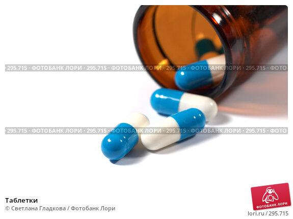 Таблетки, фото № 295715, снято 26 апреля 2008 г. (c) Cветлана Гладкова / Фотобанк Лори