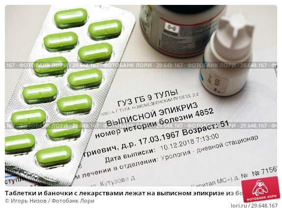 Купить «Таблетки и баночки с лекарствами лежат на выписном эпикризе из больницы», фото № 29648167, снято 23 декабря 2018 г. (c) Игорь Низов / Фотобанк Лори